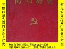 二手書博民逛書店罕見馬克思主義黨的學說簡明辭典Y175334 金曉中 遼寧大學出