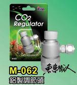 Leilih 鐳力【鋁製調節頭】微調閥 水草缸 壓力錶 鋼(鋁)瓶 M-062 魚事職人