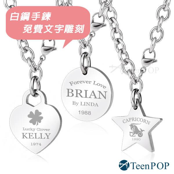 手鍊刻字 ATeenPOP 情侶手鍊 珠寶白鋼客製訂作 吊牌 印象久久*單個價格* 送刻字