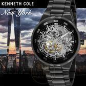 Kenneth Cole國際品牌低調型男鏤空機械腕錶IKC9343公司貨/設計師/禮物/精品