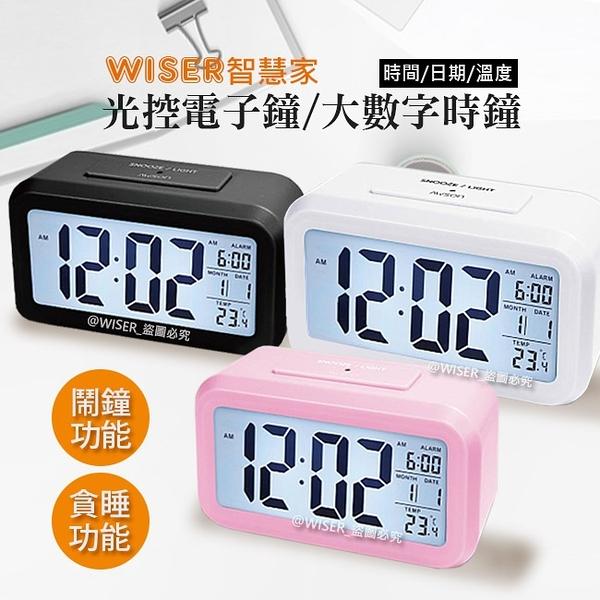 智慧家WISER光控電子鐘/智能鬧鐘/大數字時鐘(不再貪睡)2入-三色任選