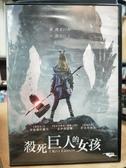 挖寶二手片-P19-040-正版DVD-電影【殺死巨人的女孩】-麥迪遜沃爾夫 柔伊莎達娜(直購價)