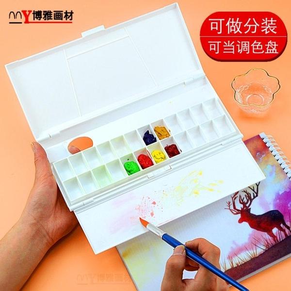 水彩調色盒便攜式24色專業保濕盤分裝空格子小盒丙烯水粉畫顏料板  全館鉅惠