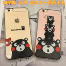 King*Shop~浮雕熊本 iPhone6S手機殼蘋果7 Plus保護套6S防摔空壓殻卡通軟殻
