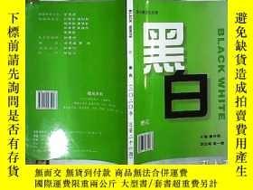 二手書博民逛書店黑白罕見2020 26Y261116
