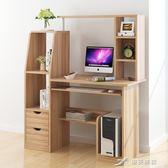 電腦桌書桌臺式 家用 電腦臺式桌書桌書架組合家用桌子學習桌書桌 樂芙美鞋 IGO