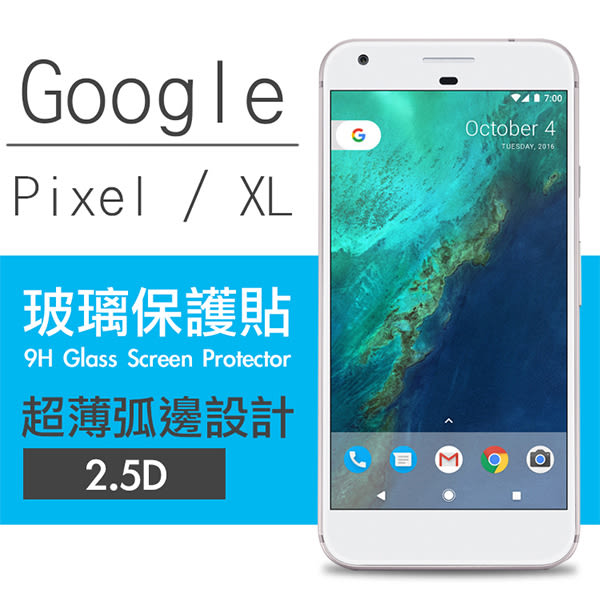 【00198】 [Google Pixel / Pixel XL] 9H鋼化玻璃保護貼 弧邊透明設計 0.26mm 2.5D