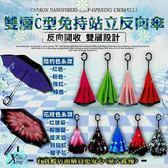 柚柚的店【素色、花紋款雙層C型免持站立反向傘 】免持式 雨傘 抗UV 雨具 遮陽傘