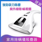 台灣現貨 除蟎儀 床上吸塵器 小型床鋪去除蟎蟲機紫外線殺菌 除蟎機