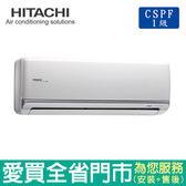 HITACHI日立7-9坪1級RAC/RAS-50JK變頻冷專分離式冷氣空調_含配送到府+標準安裝【愛買】