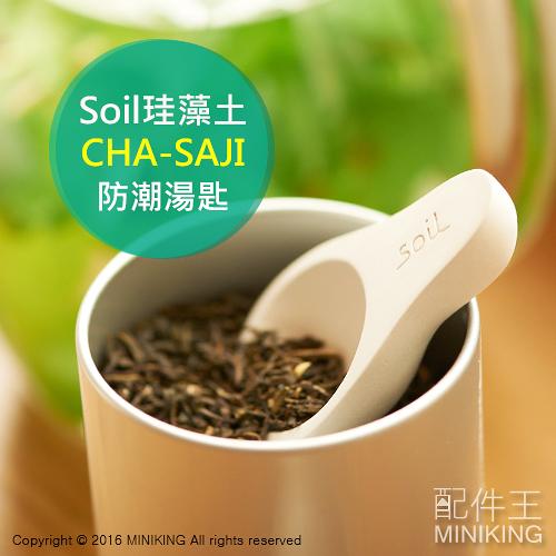 日本代購 日本製 Soil 珪藻土 CHA-SAJI 防潮湯匙 短柄 茶勺 茶匙 乾燥劑 防潮 三色