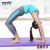 瑜伽墊初學者加厚加寬加長運動防滑喻咖健身地墊 zm679【花貓女王】