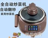 炒菜機 九陽J7S 全自動炒菜機做飯烹飪機懶人家用智慧炒菜機器人 MKS阿薩布魯