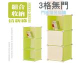 ikloo 3 格DIY 百變收納櫃 收納 櫃鞋櫃鞋架屏風櫃床頭櫃書架書櫃【SV9002 】BO 雜貨
