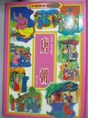 【書寶二手書T5/兒童文學_JLX】中國歷史全記錄-唐朝_陳耿彬, 郭由美, 二鄭編輯設計公司