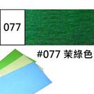 Beatrix Peacock Crepe 崧億 皺紋紙 077 茉綠色 約50*150cm