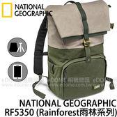 NATIONAL GEOGRAPHIC 國家地理 NG RF 5350 後背相機包 (24期0利率 免運 正成公司貨) RAINFOREST 雨林系列