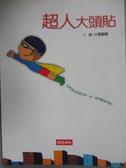 【書寶二手書T6/少年童書_LGR】超人大頭貼_火星爺爺