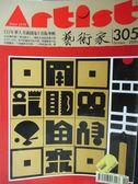【書寶二手書T4/雜誌期刊_NAX】藝術家_305期_百年華仁美術圖象出版專輯等