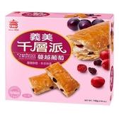 義美千層派-蔓越葡萄140g【愛買】