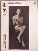 【書寶二手書T2/收藏_JP8】嘉德通訊_103期_中國嘉德2015年秋季拍賣會