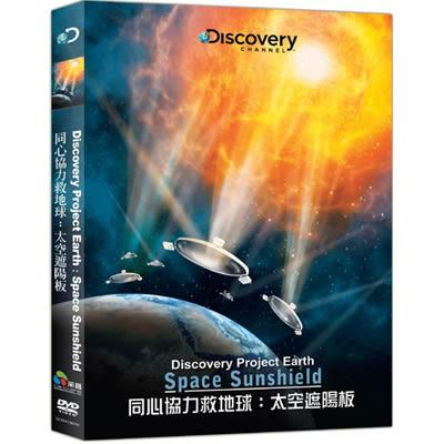 Discovery-同心協力救地球:太空遮陽板DVD