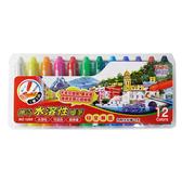 成功牌神奇水溶性蠟筆12色(油畫筆/水彩筆/可混色/繪畫/美勞玩具/畫畫彩繪/美術課)