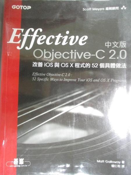 【書寶二手書T4/電腦_ZJF】Effective Objective-C 2.0 中文版_Matt Galloway