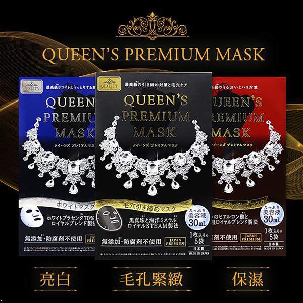 日本 Queens Premium Mask 鑽石女王面膜 5片入【5295我愛購物】