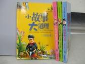 【書寶二手書T2/少年童書_MOY】小故事大道理-民間故事_童話故事等_共4本合售