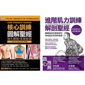 《核心訓練圖解聖經》+《進階肌力訓練解剖聖經》