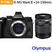 OLYMPUS E-M1 Mark II +14-150mm II 單鏡組*(平輸中文)