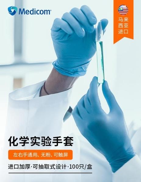 手套 一次性手套丁腈乳膠橡膠加厚手套實驗耐酸堿 解憂