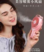 空調噴霧小風扇迷你可充電學生宿舍手持usb噴水小型便攜式電風扇QM 依凡卡時尚