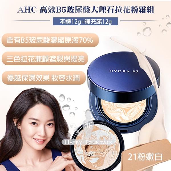 韓國 AHC 高效B5玻尿酸大理石拉花粉霜組 (一盒兩芯)