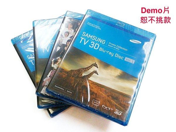 《3D》Demo片〝大出清〞隨機出貨『恕不挑款』