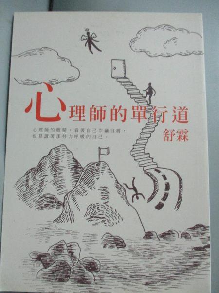 【書寶二手書T1/心理_LLS】心理師的單行道_舒霖