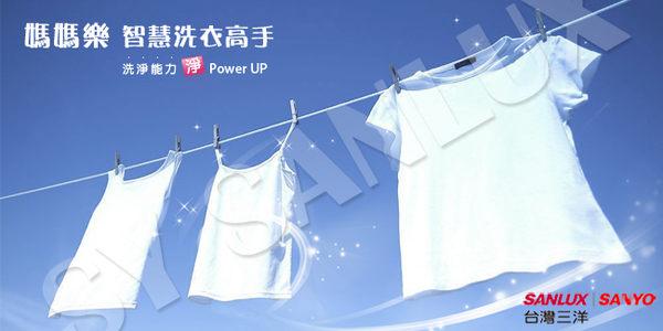 加LINE留評價再送 台灣三洋SANLUX 8kg單槽洗衣機 ASW-95HTB