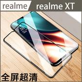 【大視窗】realme XT 全滿版 手機保護貼 鋼化膜 玻璃膜 全覆蓋 防爆 防刮 手機貼 玻貼 螢幕貼