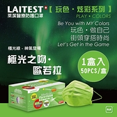 萊潔 LAITEST 醫療防護口罩(成人)- 極光綠-50入盒裝