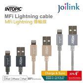 [富廉網] INTOPIC 廣鼎 CB-IUA-01 MFI Lightning 光纖編織線 鋁合金傳輸線