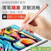 觸控筆 iPad平板觸控電容筆細頭手機點觸摸屏指繪手寫筆安卓蘋果通用