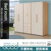 《固的家具GOOD》219-04-AJ 亞特蘭7.28尺組合衣櫃/全組【雙北市含搬運組裝】