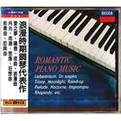國際中文版167 浪漫時斯鋼琴代表作:愛之夢嘆息雨滴悲傷狂想曲等 CD  (音樂影片購)