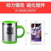 (超夯大放價)自動攪拌杯自動攪拌杯磁力歐式不銹鋼咖啡杯懶人電動水杯創意攪拌杯子