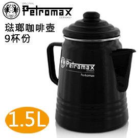 丹大戶外【Petromax】德國 PER-9-S 琺瑯咖啡壺9杯份 黑/琺瑯壺/茶壺/耐酸耐熱/保溫/1.5L