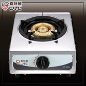 【買BETTER】喜特麗瓦斯爐/喜特麗檯爐 JT-200單口銅合金大爐頭檯爐(天然瓦斯)