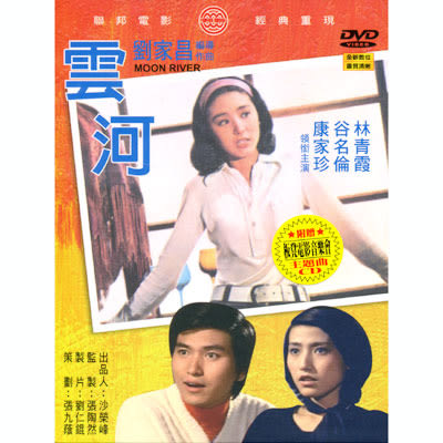 雲河DVD 林青霞/谷名倫