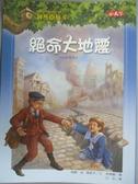 【書寶二手書T9/兒童文學_HSA】神奇樹屋24-絕命大地震_瑪麗.波.奧斯本