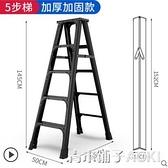 人字梯鋁合金梯子家用加厚摺疊室內多功能雙側工程梯2米7步合梯ATF 青木鋪子
